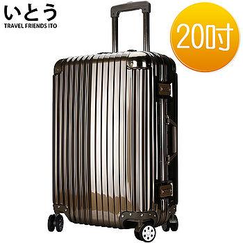 【正品Ito 日本伊藤 潮牌】20吋 ABS+PC 鏡面鋁框硬殼行李箱  出清系列-古銅