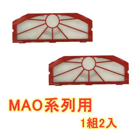 日本BMXrobot MAO RV1001 系列高效HEPA醫療級濾網 (1組2入)