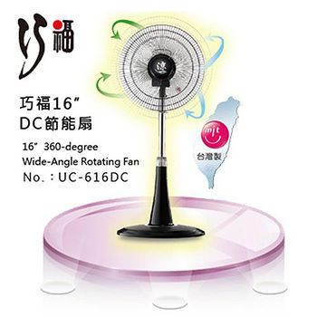 巧福 16吋360度DC節能涼風扇 電風扇 UC-616DC
