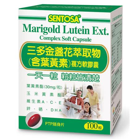 【三多】三多葉黃素複方軟膠囊100粒(6盒) 金盞花萃取物