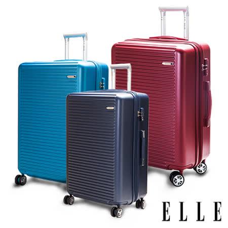 ELLE 法式時尚平價裸鑽橫條紋霧面防刮系列20+24吋行李箱 鑽石顆紋-三色任選EL3116820+24