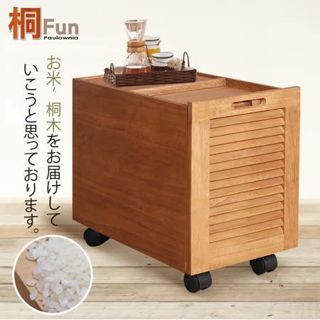 【桐趣】米物語桐木米箱