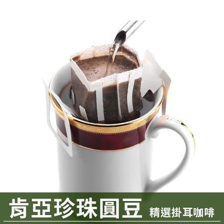 Tiamo 掛耳咖啡【肯亞珍珠圓豆】12g*10包 (HL0845-1)