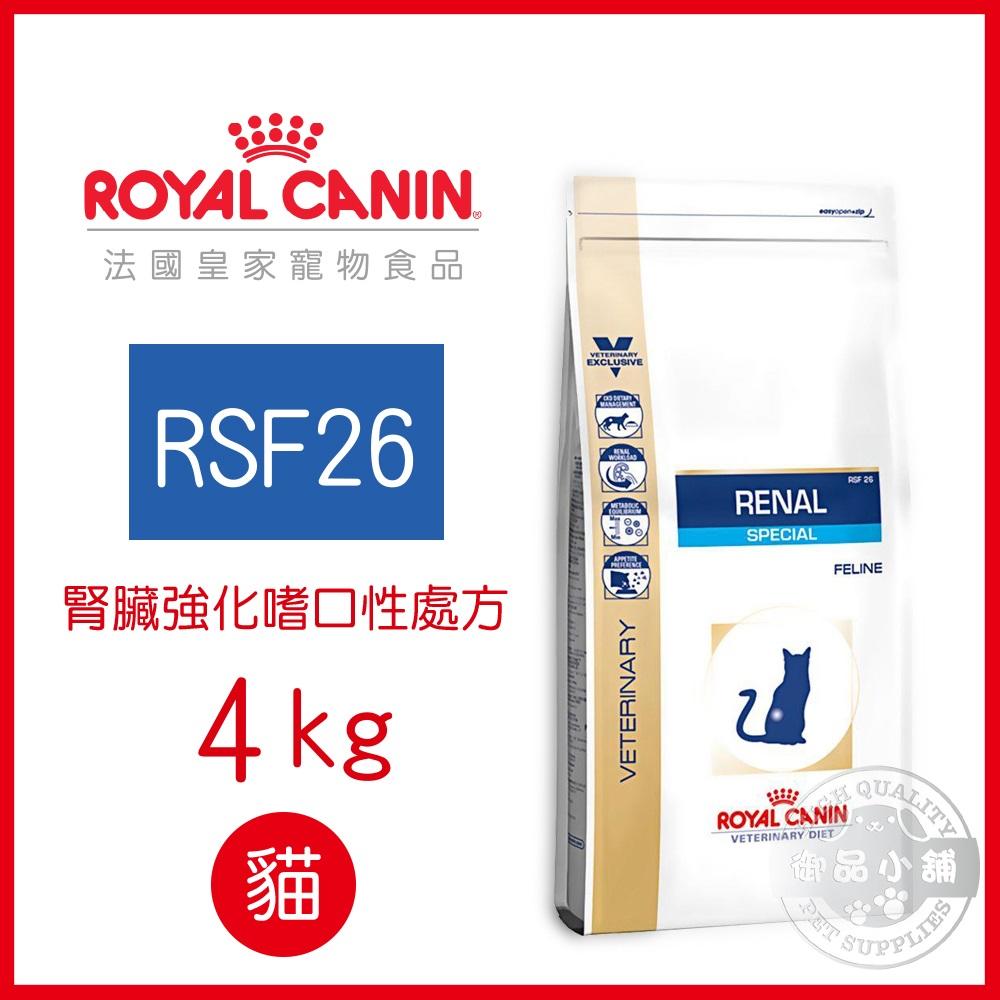 ~法國皇家~RSF26 貓用腎臟強化嗜口性處方飼料 ^(2kg1包^) 寵物貓飼料 健康管