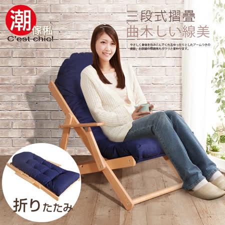 C'est Chic-Montano蒙塔諾櫸木折疊休閒椅-藍色