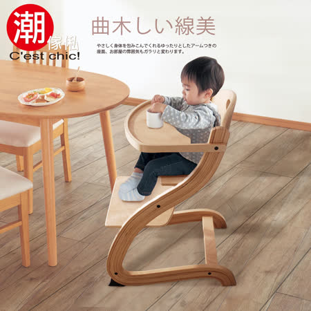 C'est Chic-Fidel菲德爾曲木兒童餐椅