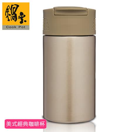 《鍋寶》超真空咖啡萃取杯 SVC-0465GC