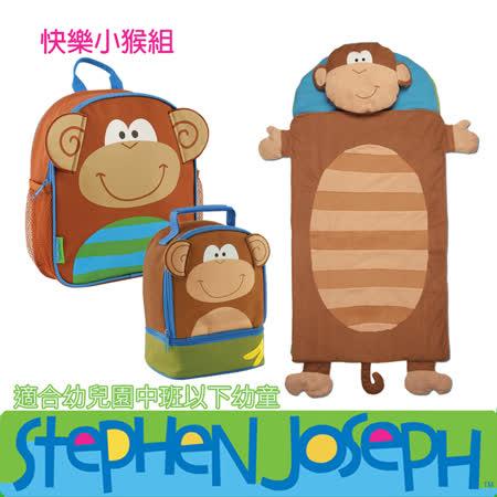 【Stephen Joseph】幼童上學趣-豪華組