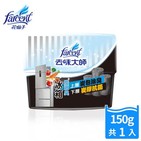 【去味大師】備長炭消臭易-冰箱專用_FF4032HXF