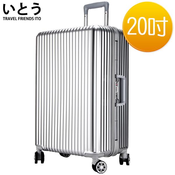 【正品Ito 日本伊藤 潮牌】20吋 PC 鏡面鋁框硬殼行李箱 2131系列-銀色