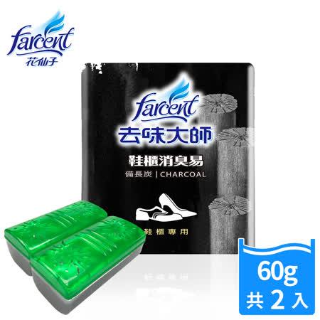 【去味大師】備長炭消臭易-鞋櫃專用_FF4292HXF