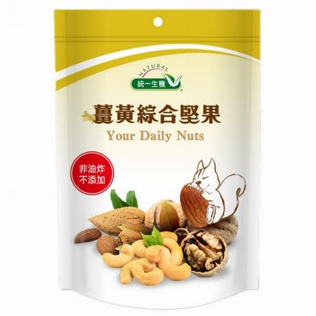 [統一生機]薑黃綜合堅果(150g)