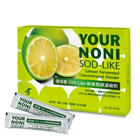 【思柏林】優諾麗SOD-Like 檸檬醱酵濃縮粉