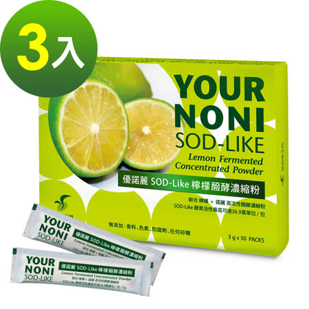 【思柏林】優諾麗SOD-Like 檸檬醱酵濃縮粉 3入