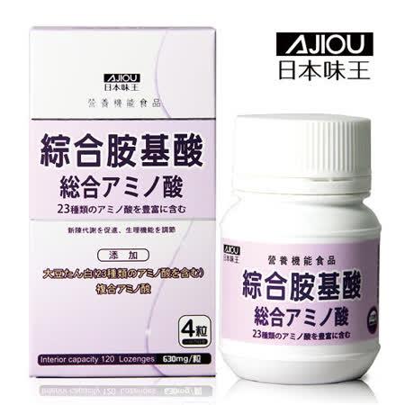 【日本味王】綜合胺基酸錠120粒/盒