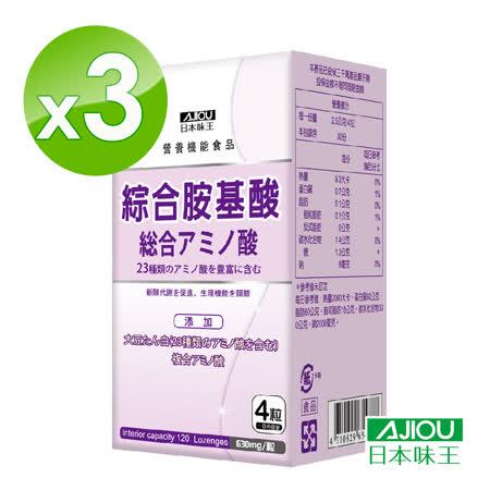 【日本味王】綜合胺基酸錠120粒/盒 X3