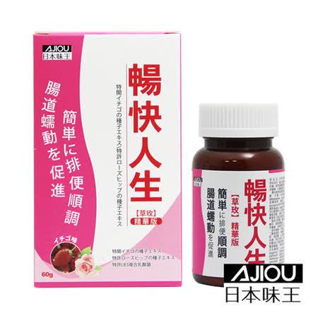 【日本味王】暢快人生草玫精華版1盒入(60公克/瓶)