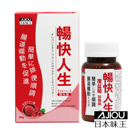 【日本味王】暢快人生覆盆莓 加強版(1盒入)