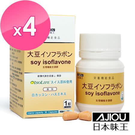 【日本味王】大豆異黃酮4盒入(30粒/盒) (此商品效期至2017.4.7)