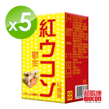 【BIOCON 】鬱金紅薑黃錠100粒/盒X5