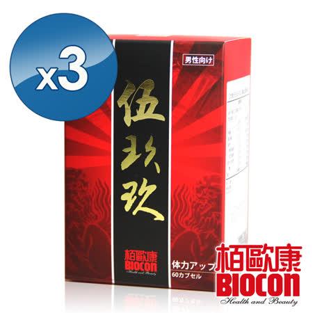 【BIOCON】伍玖玖膠囊(60粒╱盒)X3