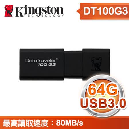 Kingston 金士頓 DT100G3新版/64G USB3.0隨身碟(DT100G3/64GBFR)