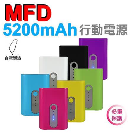 MFD 瑪琺達全新MIT輕巧型 5,200行動電源