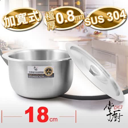 《掌廚》可樂膳五層複合金調理鍋18cm