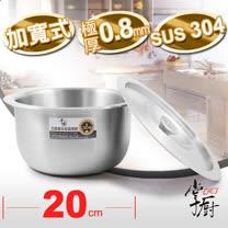 《掌廚》可樂膳五層複合金調理鍋20cm