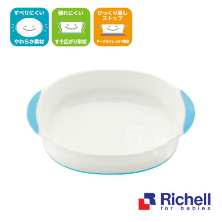Richell日本利其爾 ND餐盤(單)