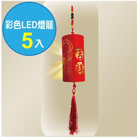 【吉祥平安小飛天燈籠】彩色LED 元宵 燈籠 燈飾 吊飾《5入》