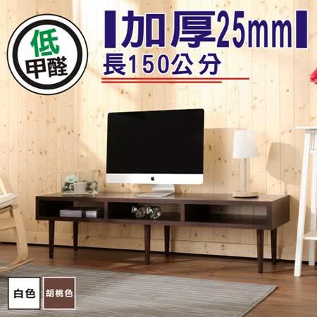 BuyJM  5尺環保低甲醛2.5公分厚板電視櫃