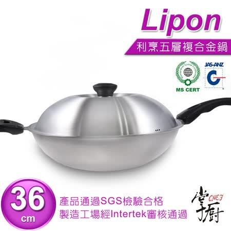 《掌廚》利烹五層複合金單柄中華鍋36cm