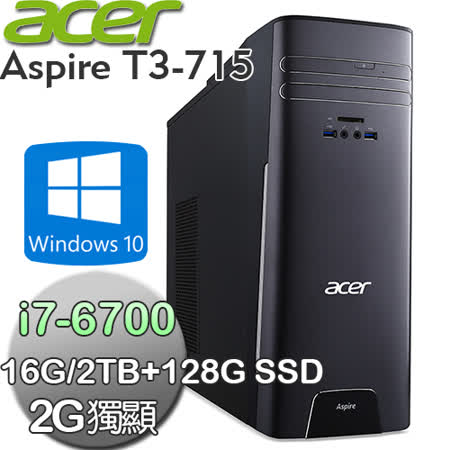 acer宏碁 Aspire T3-715 【四核獨顯】Intel i7-6700四核心 2G獨顯 Win10電腦 (AT3-715 CI7-6700)【加贈USB便攜式吸蚊器+靜電除塵器】
