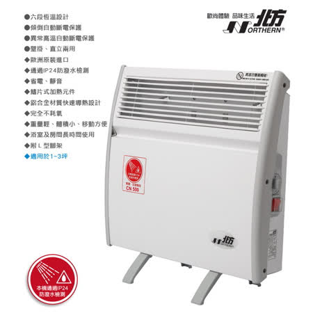 NOTHERN 北方 CN500 第二代 對流式電暖器 房間、浴室 1-3坪適用 公司貨