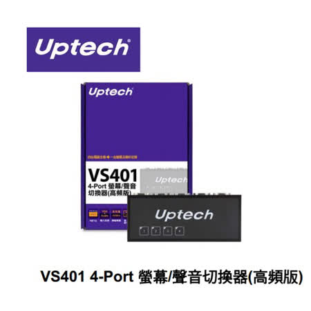 登昌恆 Uptech VS401 4-Port 螢幕/聲音切換器(高頻版)