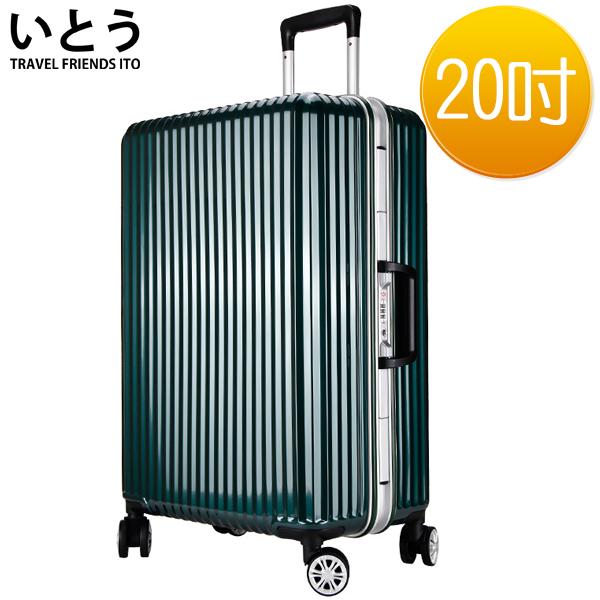 【正品Ito 日本伊藤 潮牌】 20吋 PC 鏡面鋁框硬殼行李箱 2131系列-綠色