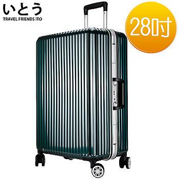 【正品Ito 日本伊藤 潮牌】 28吋 PC 鏡面鋁框硬殼行李箱 2131系列-綠色