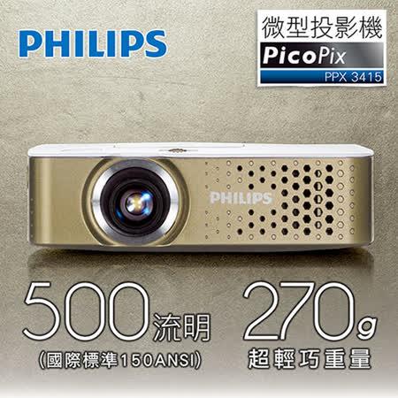 PHILIPS飛利浦 PPX3415 DLP微型投影機(500流明)