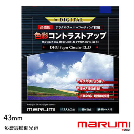 Marumi DHG Super CPL 43mm 多層鍍膜偏光鏡(薄框)(公司貨)
