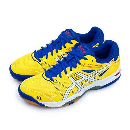 【男】Asics亞瑟士 羽、排球鞋 GEL-ROCKET 7 黃藍白 B405Q-0301