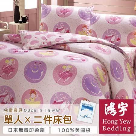 【鴻宇HongYew】甜心芭蕾防蹣抗菌單人二件式床包組