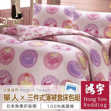 【鴻宇HongYew】甜心芭蕾防蹣抗菌單人三件式薄被套床包組