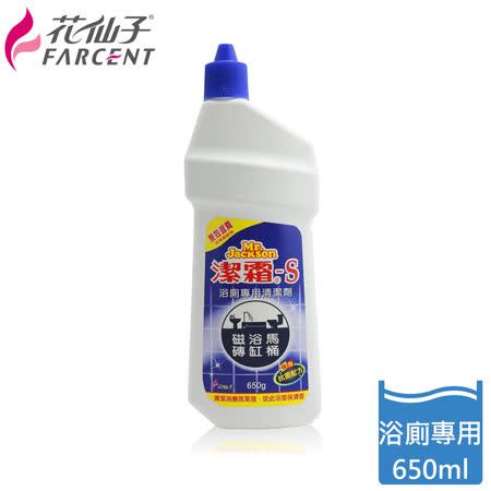 【潔霜】S浴廁清潔劑-650ml_JB3061XXF