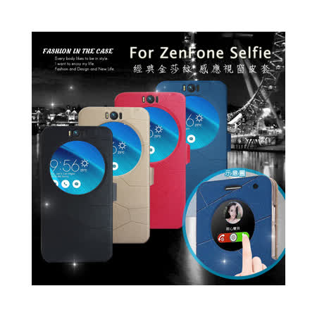 ASUS ZenFone Selfie ZD551KL 經典金莎紋 商務感應視窗皮套