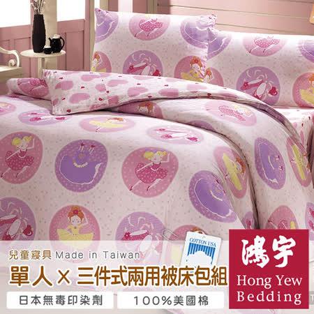 【鴻宇HongYew】甜心芭蕾防蹣抗菌單人三件式兩用被床包組