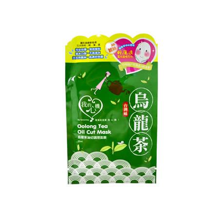 我的心機 新蠶絲隱形面膜 (單片/盒裝拆售)-烏龍茶油切