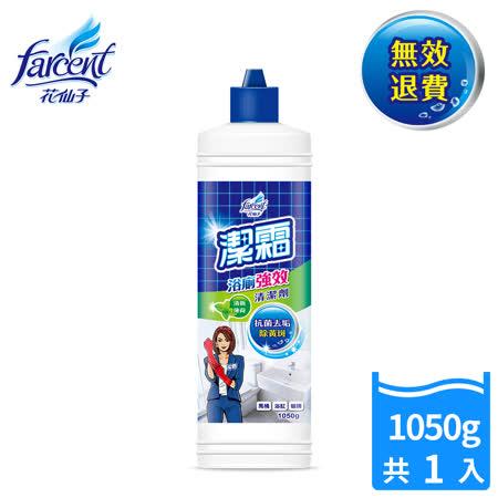 【潔霜】S浴廁清潔劑-1050ml(清新薄荷)_JB3082GXF