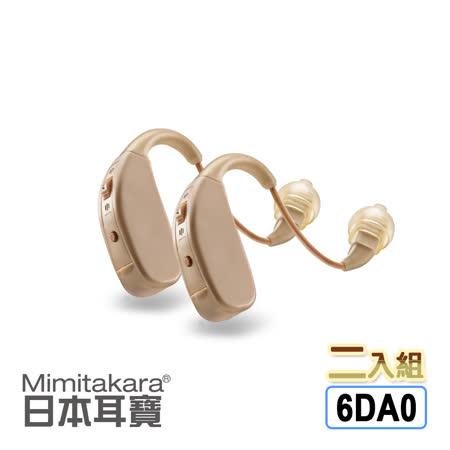 6DA0 日本耳寶 元健大和助聽器(未滅菌)規格 雙耳雙頻數位助聽器  《超值二入組》