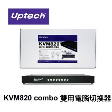 登昌恆 Uptech KVM820 combo 雙用電腦切換器